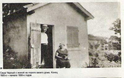 В 1929 году мне удалось приобрести участок земли на юге Франции, в местечке Ла Фавьер. Там я построил собственный дом, ставший настоящим культурным центром: сюда приезжали и подолгу гостили русские писатели, художники, музыканты.
